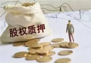 什么是股权质押