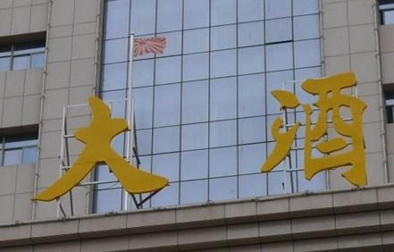 河南安阳酒店悬挂日本军旗 河南安阳酒店悬挂日本军旗引爆一众网友,大家群起而攻之,不明白这家酒店何以做出如此逆天之举,据说,这家酒店悬挂的并不是日本军旗,而只是与之近似。唉,这是多么大的误会!日本侵华给中国人民造成难以弥补的伤害,中国民众看到近似日本军旗的旗帜,肯定气不过。